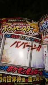 pokemon-corocoro-FULL